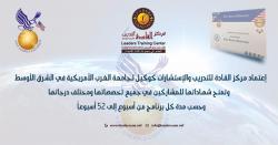 اتفاقية التعاون في مجال إعتماد مركز القادة للتدريب كوكيل للجامعة في الشرق الأوسط