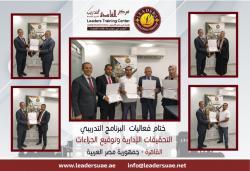 فعاليات البرنامج التدريبي التحقيقات الإدارية وتوقيع الجزاءات
